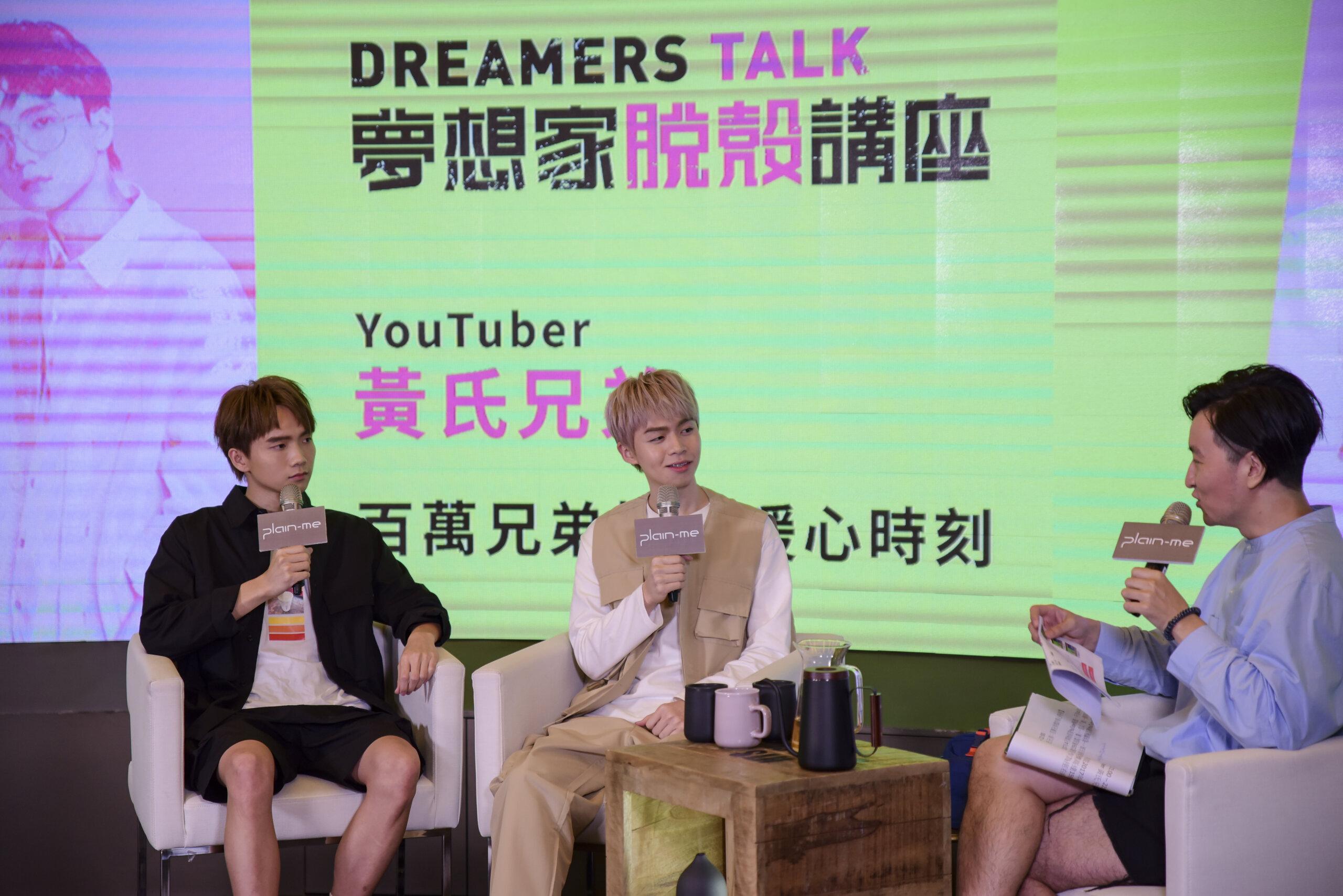 黃氏兄弟,黃氏兄弟 哲哲,黃氏兄弟瑋瑋,youtuber,youtuber 台灣,專訪,學生講座