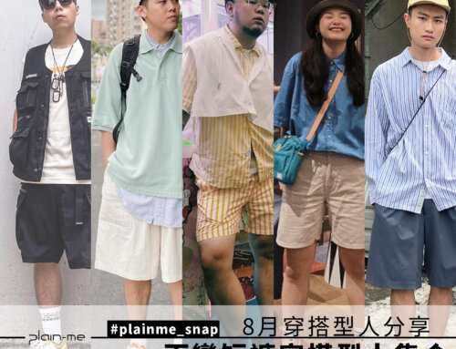 plainme_snap 8月穿搭型人分享 – 百變短褲穿搭型人集合