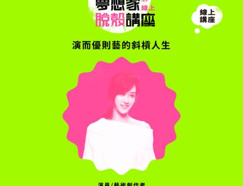 【夢想家脫殼】演員/藝術創作者 孟耿如:演而優則藝的斜槓人生