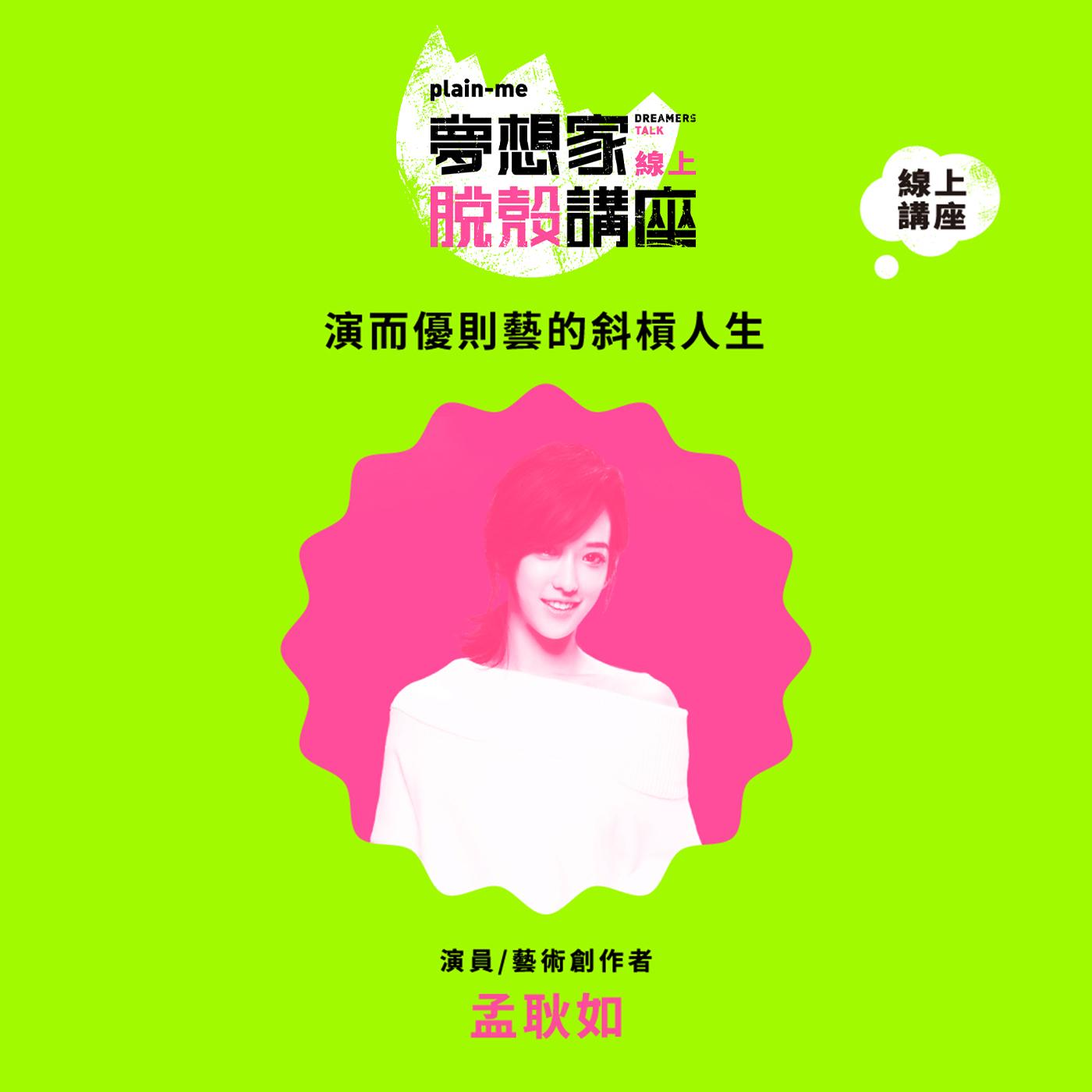 孟耿如,孟耿如 黃子佼,台灣 藝術家,演員 台灣,專訪,學生講座