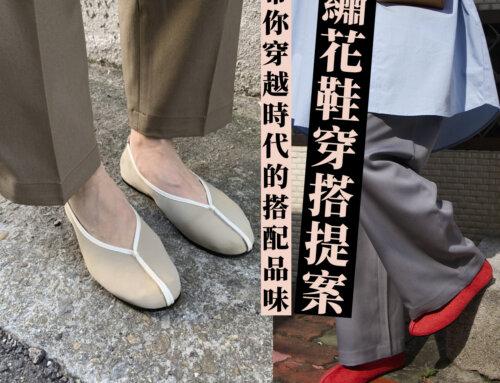 繡花鞋搭配提案 – 讓小花園合掌鞋帶你穿越時代的搭配品味