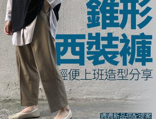 【輕便上班穿搭分享】時尚休閒兼具錐形西裝褲 – Billy Pants 比例神褲