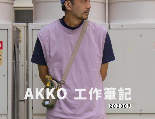 AKKO 工作筆記 202009