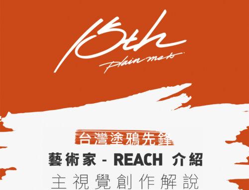 【 plain-me 15 周年】- 15周年慶主視覺創作者 REACH 介紹 & 設計介紹