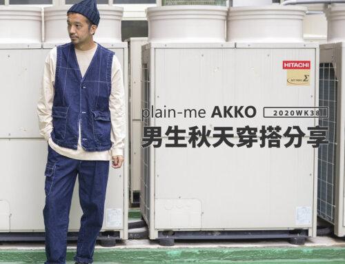 plain-me Akko 男生穿搭:秋天穿搭 分享 -2020 WK38