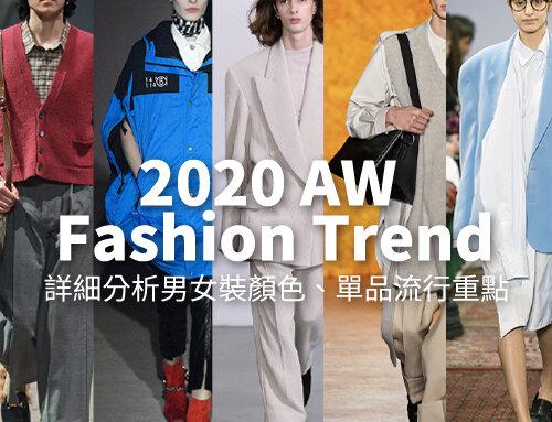 2020 秋冬服裝趨勢 – 詳細分析七大男裝女裝顏色、單品流行重點