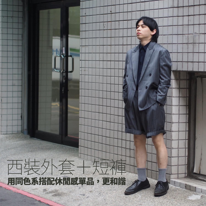 雙排扣西裝外套穿搭,西裝外套,西裝外套穿搭,休閒西裝穿搭,西裝穿搭,休閒西裝,雙排扣西裝,西裝,西裝搭配
