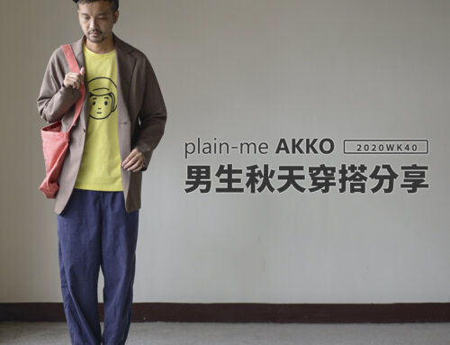 plain-me Akko 男生穿搭: 秋天穿搭 分享 -2020 WK40
