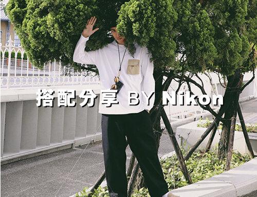 plain-me 人氣搭配顧問 一週搭配 分享 – Nikon – 10.10
