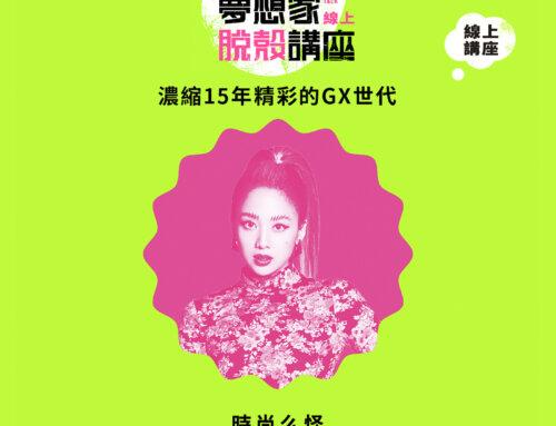 【夢想家脫殼】時尚么怪 Gemma 吳映潔 ( 鬼鬼 ):濃縮15年精彩的GX世代