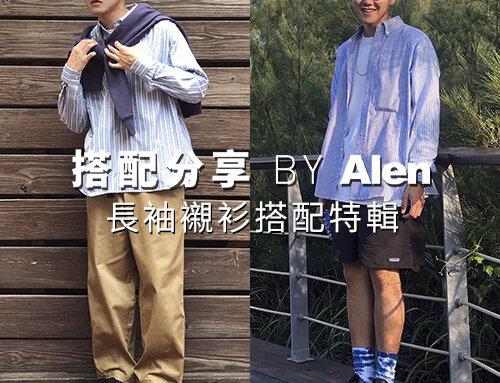 plain-me 人氣搭配顧問 一週搭配 分享 – ALEN – 長袖襯衫穿搭 – 10.23
