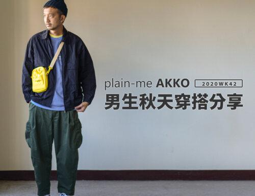 plain-me Akko 男生穿搭: 秋天穿搭 分享 -2020 WK42