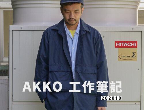 AKKO 工作筆記 202010