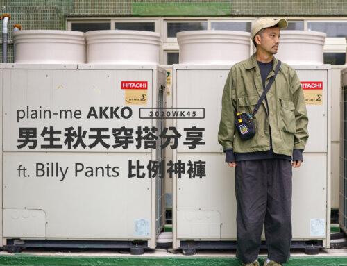 plain-me Akko 男生穿搭: 秋天穿搭 分享 – 2020 WK45 ft 比例神褲