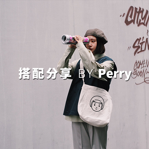 門市穿搭,穿搭,plain-me,一週搭配,搭配名人,街頭搭配,女穿搭,女生穿搭,Perry 一週穿搭,李芳瑜