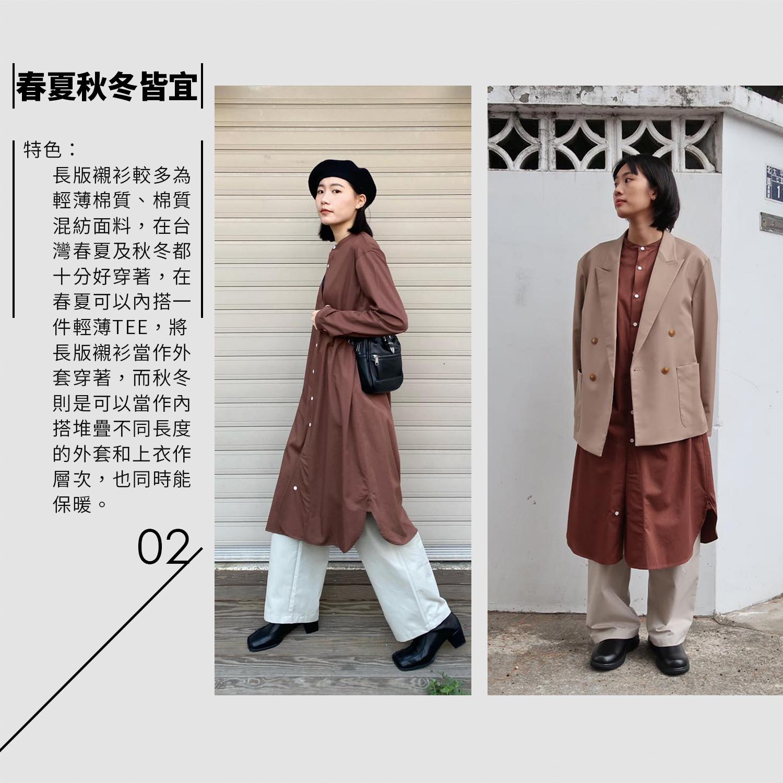 長版襯衫,長版襯衫穿搭,長版襯衫洋裝,長版襯衫女,長版襯衫男,長版襯衫外套