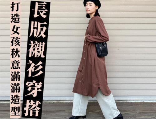 【 層次穿搭高級班 】 – 長版襯衫穿搭出多樣化秋冬造型