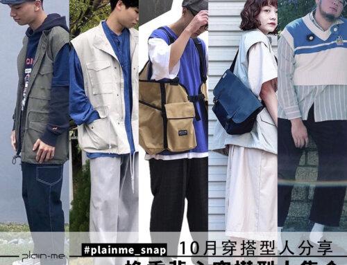 plainme_snap 10月穿搭型人分享 – 換季背心穿搭型人集合