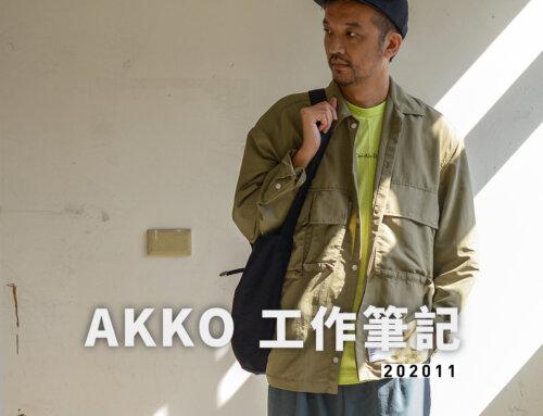 AKKO 工作筆記 202011