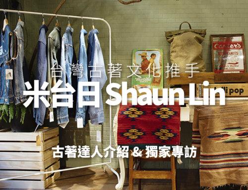 台灣古著文化推手 – 米台日 ,詳細簡介及獨家專訪