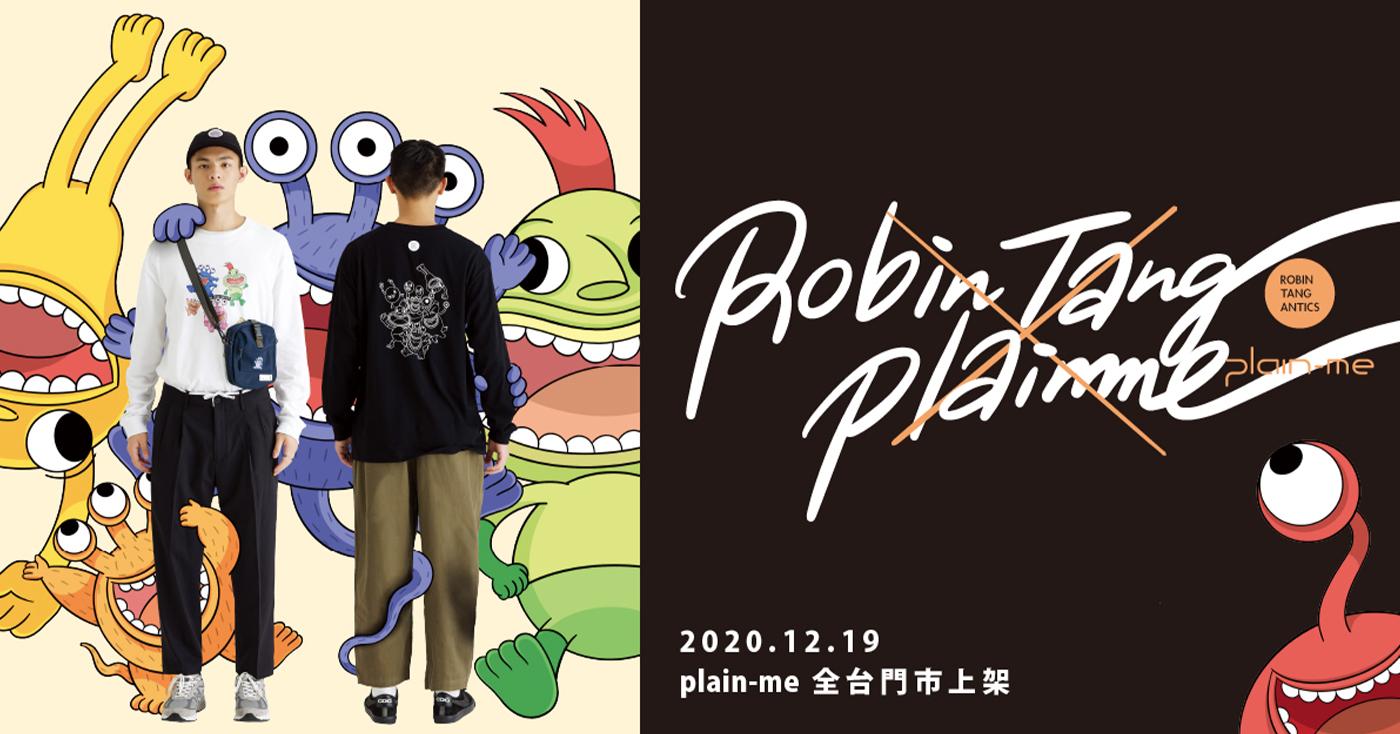 羅賓唐 聯名,robin tang 聯名,公仔設計師,robin tang plain-me,robin tang,羅賓唐,公仔,台灣公仔台灣公仔設計師,玩具藝術家,台灣玩具設計師