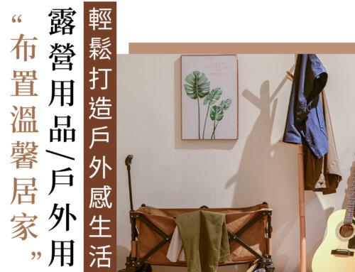 輕鬆打造戶外感生活,就用 露營用品 / 戶外用品 布置溫馨居家