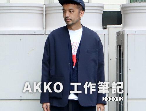 AKKO 工作筆記 202012