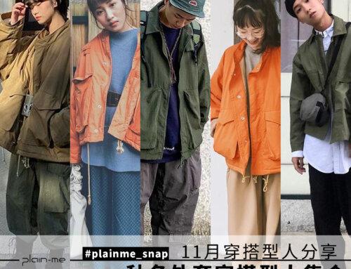 plainme_snap 12月穿搭型人分享 – 秋冬外套穿搭型人集合