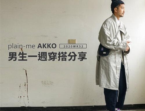 plain-me Akko 男生穿搭: 一週穿搭 分享 – 2020 WK52