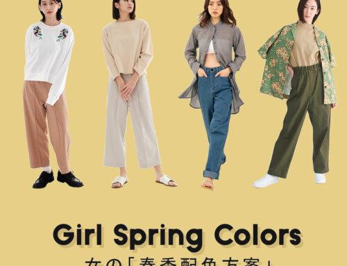 可以迅速美の方法!三種「 春季配色 方案 」正確答案!
