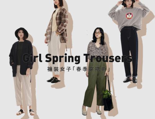 褲裝女子「春季穿搭術」! 四種褲款塑造可愛、知性女子力