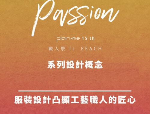 Passion 職人祭創作概念 – 利用服裝設計凸顯工藝職人的匠心