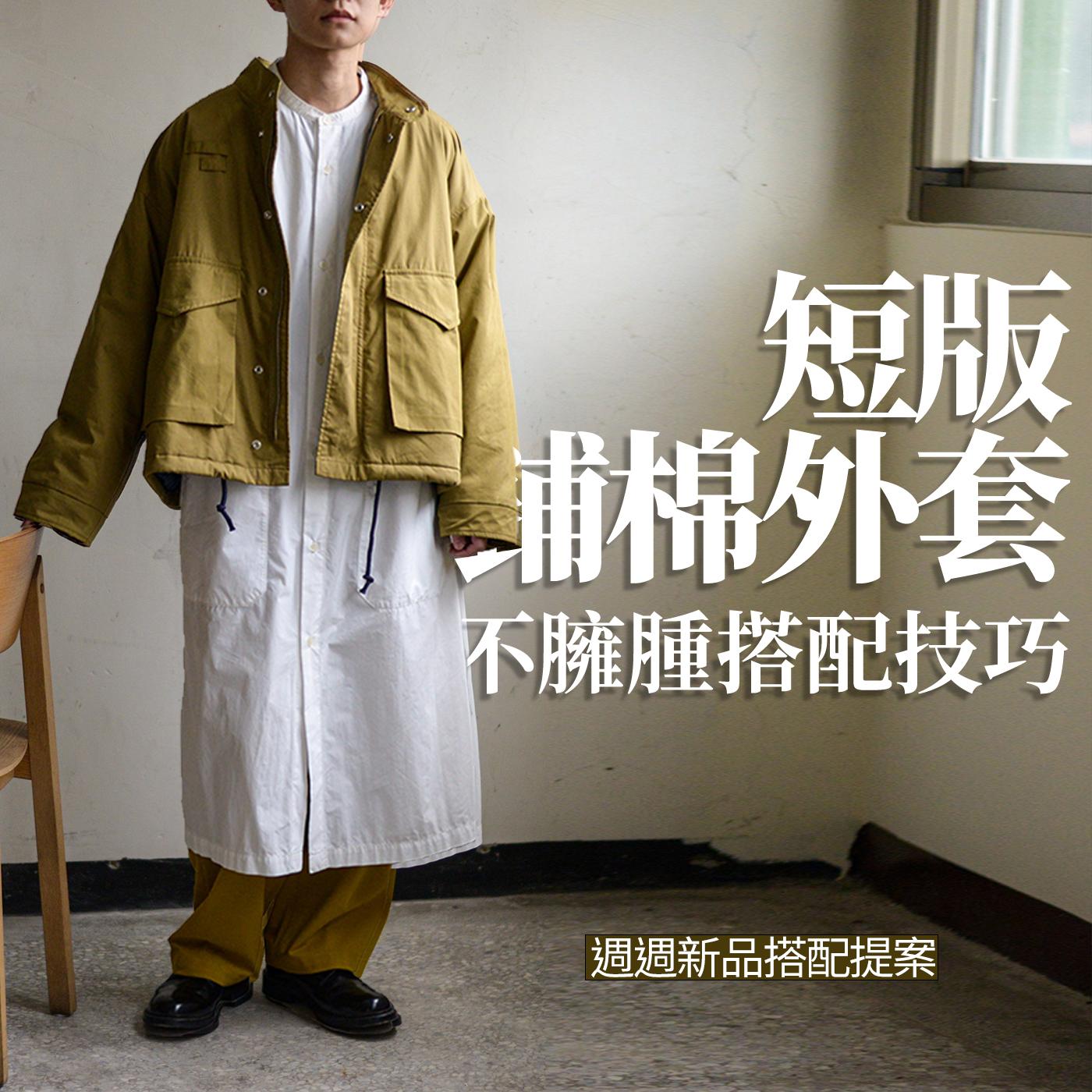 鋪棉外套,鋪棉外套男,鋪棉外套穿搭,男外套,男外套 穿搭,女外套,女外套 穿搭,羽絨外套,羽絨外套穿搭