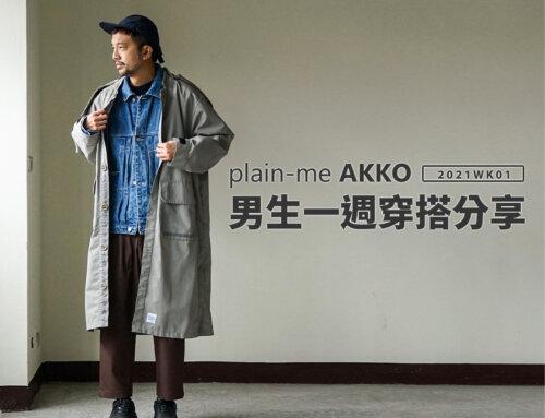 plain-me Akko 男生穿搭: 一週穿搭 分享 – 2021 WK01