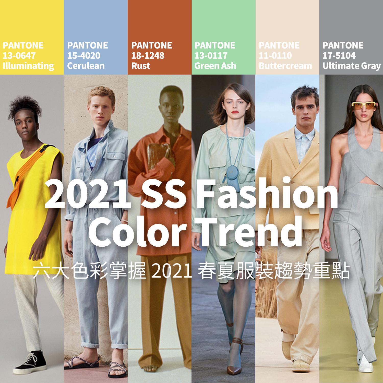 2021色彩趨勢,2021顏色趨勢,2021流行色,2021春夏流行趨勢,2021春夏趨勢,2021春夏服裝,2021服裝趨勢,服裝趨勢,2021流行,2021男裝,2021女裝,2021趨勢,黃色趨勢,灰色趨勢,藍色趨勢,藍色穿搭,綠色趨勢,草木綠,薄和綠趨勢,軍綠色,軍綠,軍綠趨勢,大地色,大地色趨勢
