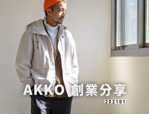 Akko 創業分享 01 — 找工作先進大公司還是小公司?