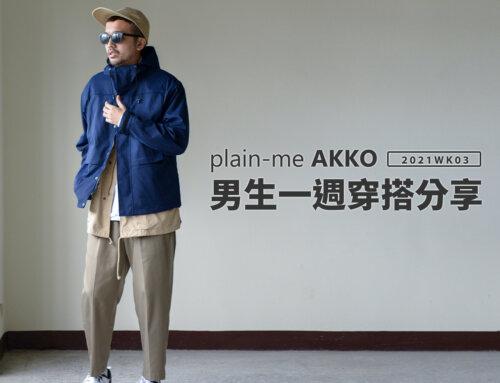 plain-me Akko 男生穿搭: 一週穿搭 分享 – 2021 WK06