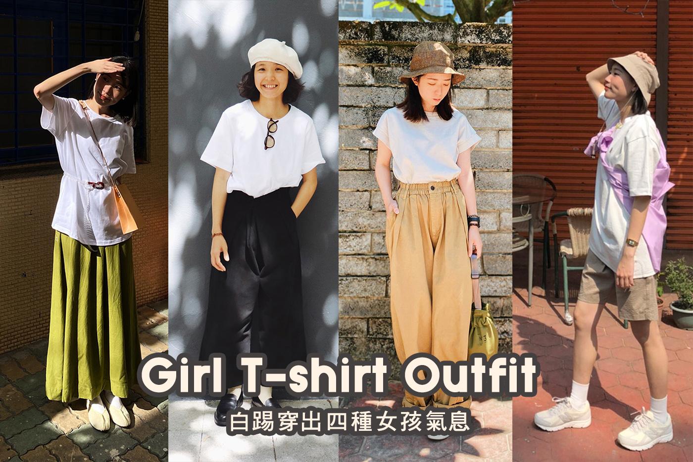 白T搭配,白T穿搭,素T穿搭,T恤穿搭,t恤,素T,白T,重磅t,T-shirt,短板上衣穿搭