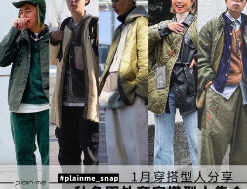 plainme_snap 1月穿搭型人分享 – 秋冬軍外套穿搭型人集合