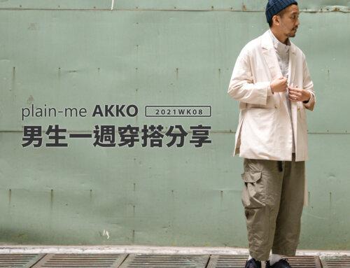 plain-me Akko 男生穿搭: 一週穿搭 分享 – 2021 WK08