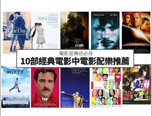 電影音樂迷必存 – 10部經典電影中電影配樂推薦,那些畫龍點睛迷人片段