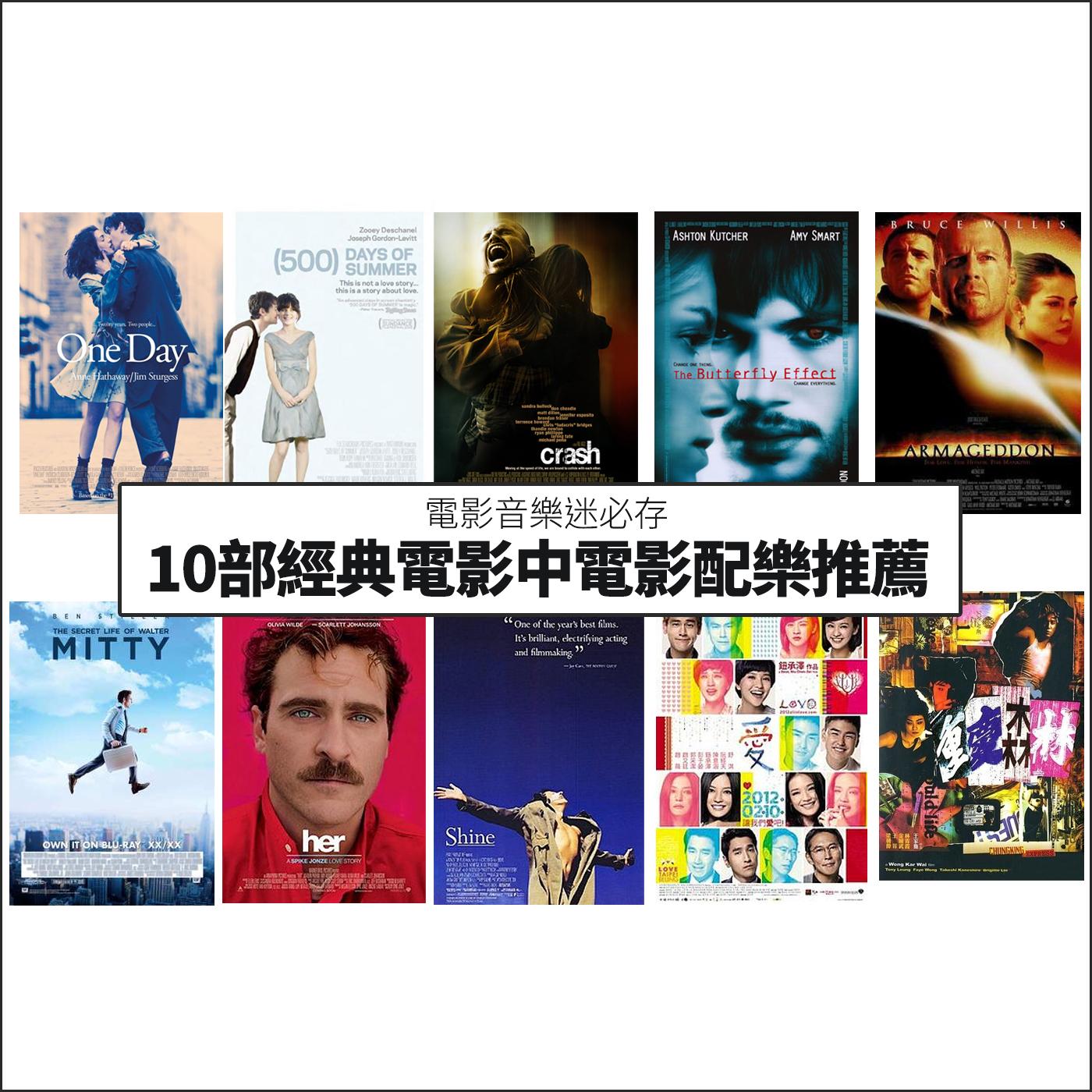 電影音樂,電影配樂,電影配樂介紹,電影主題曲,電影主題曲推薦,電影,電影推薦,電影片尾曲