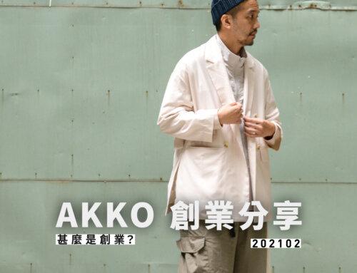 Akko 創業分享 02 — 甚麼是創業?