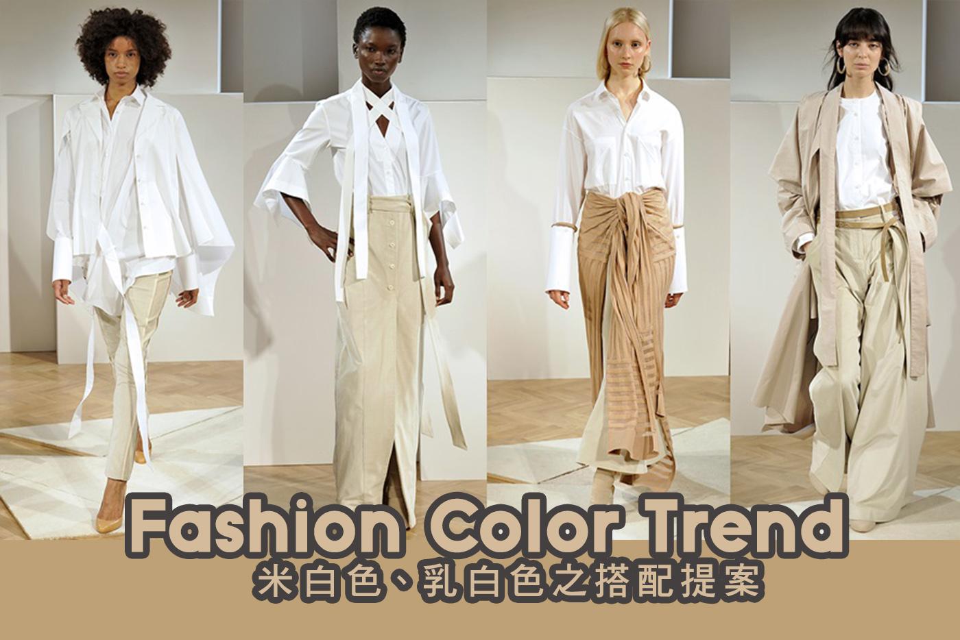2021色彩趨勢,2021顏色趨勢,2021流行色,2021春夏流行趨勢,2021春夏趨勢,2021春夏服裝,2021服裝趨勢,服裝趨勢,2021流行,2021男裝,2021女裝,2021趨勢,米白色趨勢,乳白色趨勢
