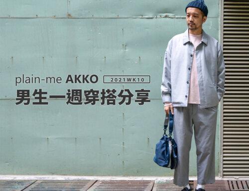 plain-me Akko 男生穿搭: 一週穿搭 分享 – 2021 WK10