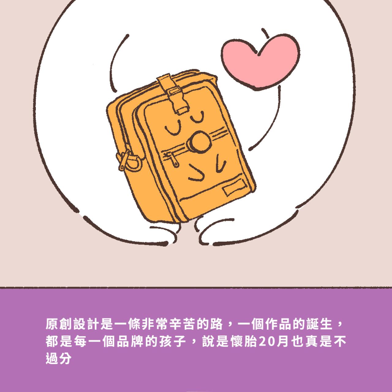 pm旅行小包,旅行小包,小包,小包包,原創設計,設計解密,包包設計
