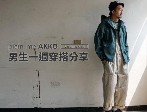 plain-me Akko 男生穿搭: 一週穿搭 分享 – 2021 WK14