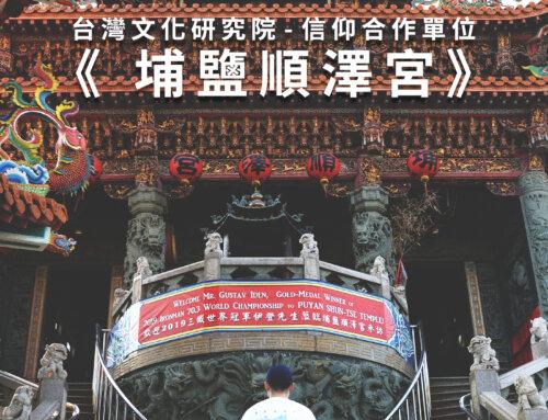 台灣文化研究院 – 信仰合作單位《 埔鹽順澤宮 》- 一頂冠軍帽享譽國際的彰化廟宇