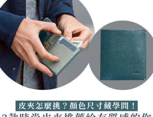 皮夾怎麼挑?顏色尺寸藏學問!3款時尚皮夾推薦給有質感的你