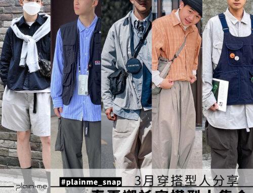 plainme_snap 3月穿搭型人分享 – 春夏襯衫穿搭型人集合